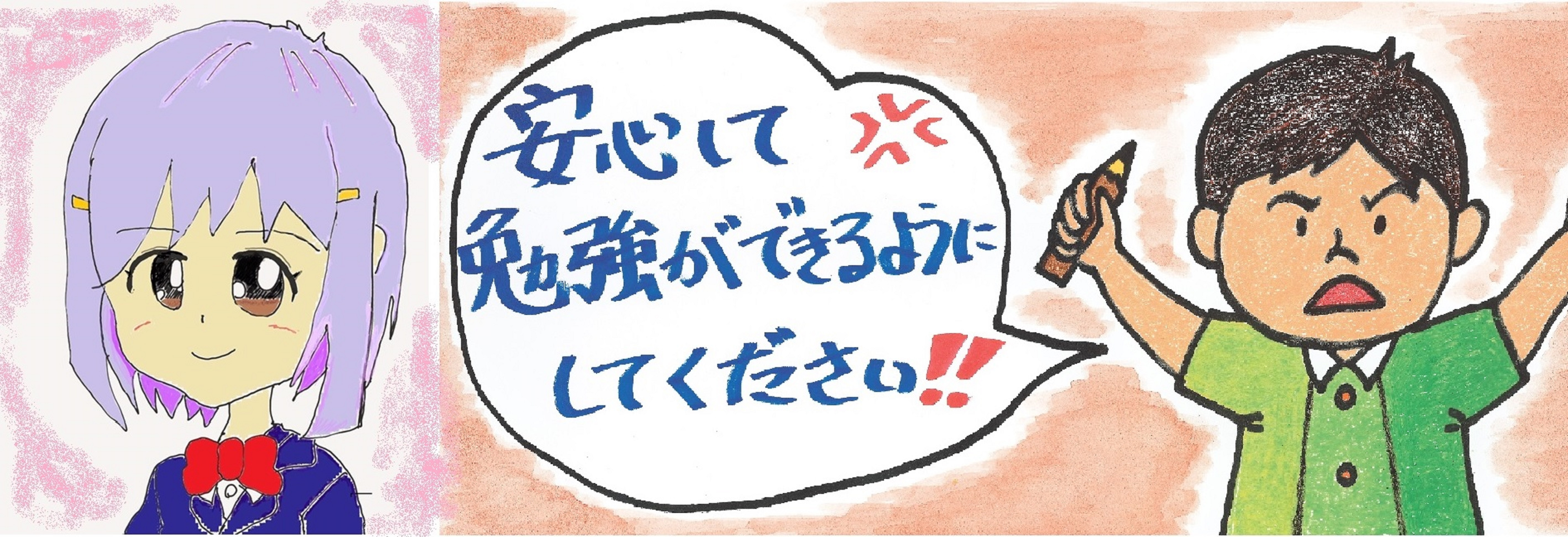 ようこそ徳島県教職員組合のホームページへ